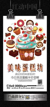 美味蛋糕坊海报设计