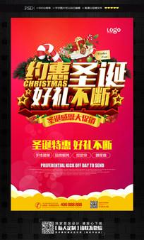 商场活动约惠圣诞节促销海报