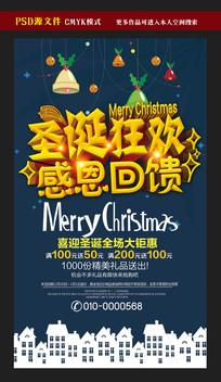 圣诞迎元旦活动海报