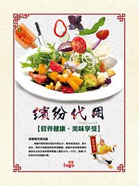 食堂餐厅文化宣传写真广告牌