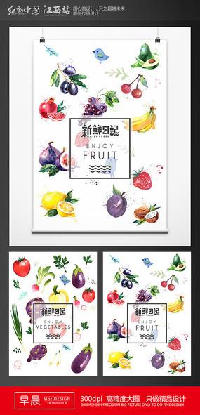 手绘卡通创意蔬果海报