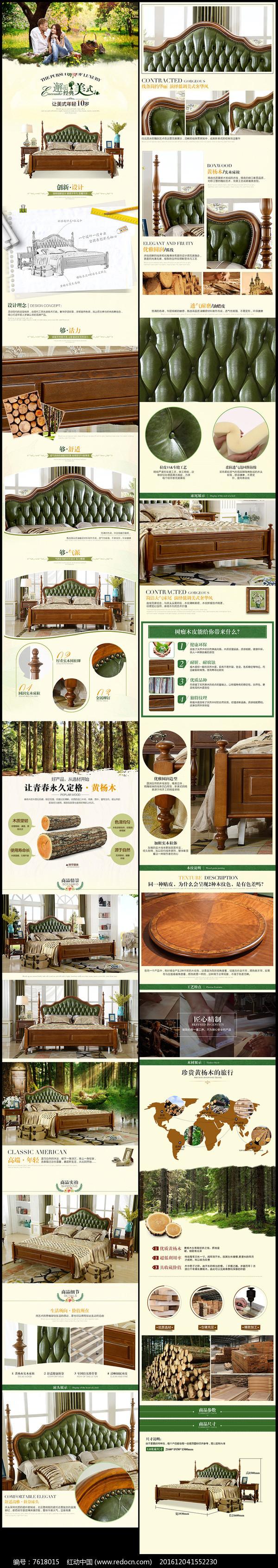 淘宝天猫家具实木床详情页描述模板图片