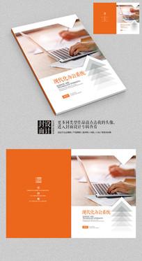 现代化办公系统企业宣传画册封面设计