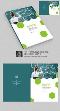 小清新风格教育培训画册封面设计