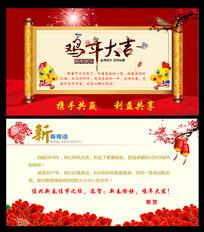 喜庆2017鸡年春节新年元旦电子PPT