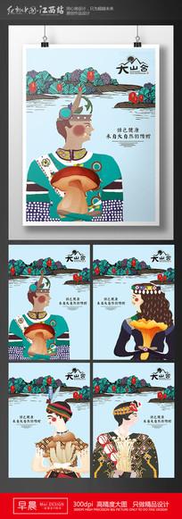 野山菌创意海报