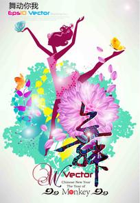 幼儿舞蹈促销海报