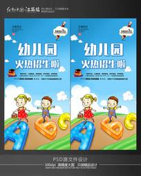 幼儿园寒暑假招生宣传海报设计
