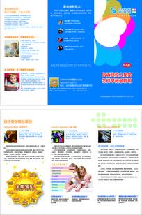 幼儿园宣传折页设计