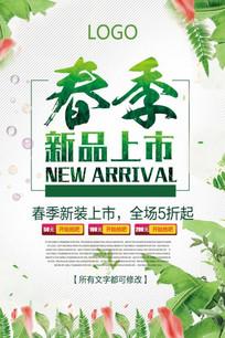 约惠春天春季新品上市宣传海报
