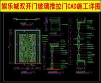 娱乐城双开门玻璃推拉门CAD施工详图