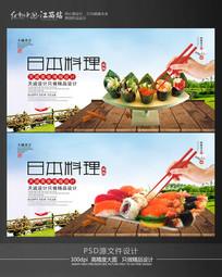 正宗日本料理海报设计