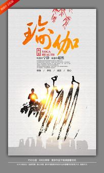 中国风瑜伽养生宣传海报