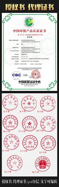 中国节能产品认证证书模板 PSD