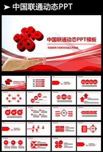 中国联通ppt模板设计