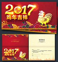 2017鸡年吉祥元旦贺卡设计