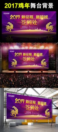 2017鸡年签到处企业舞台年会紫色背景