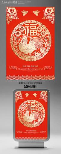 2017鸡年素材金色喜庆剪纸工艺海报设计