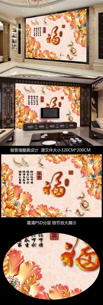 3D立体福字吉祥电视背景墙