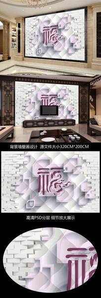 3D立体福字艺术电视背景墙