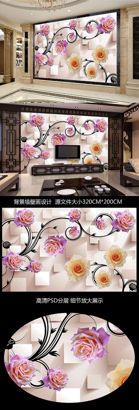 3D立体玫瑰唯美视背景墙
