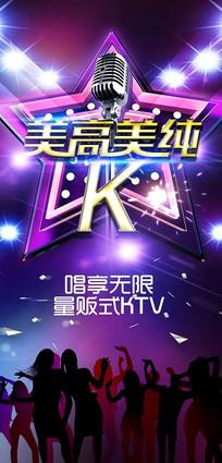KTV酒吧宣传海报