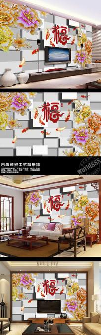 彩雕金牡丹福字锦鲤立体墙面3D时尚中式背景墙