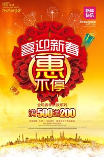 创意2017新春狂欢庆鸡年促销海报设计