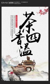 创意茶文化海报设计