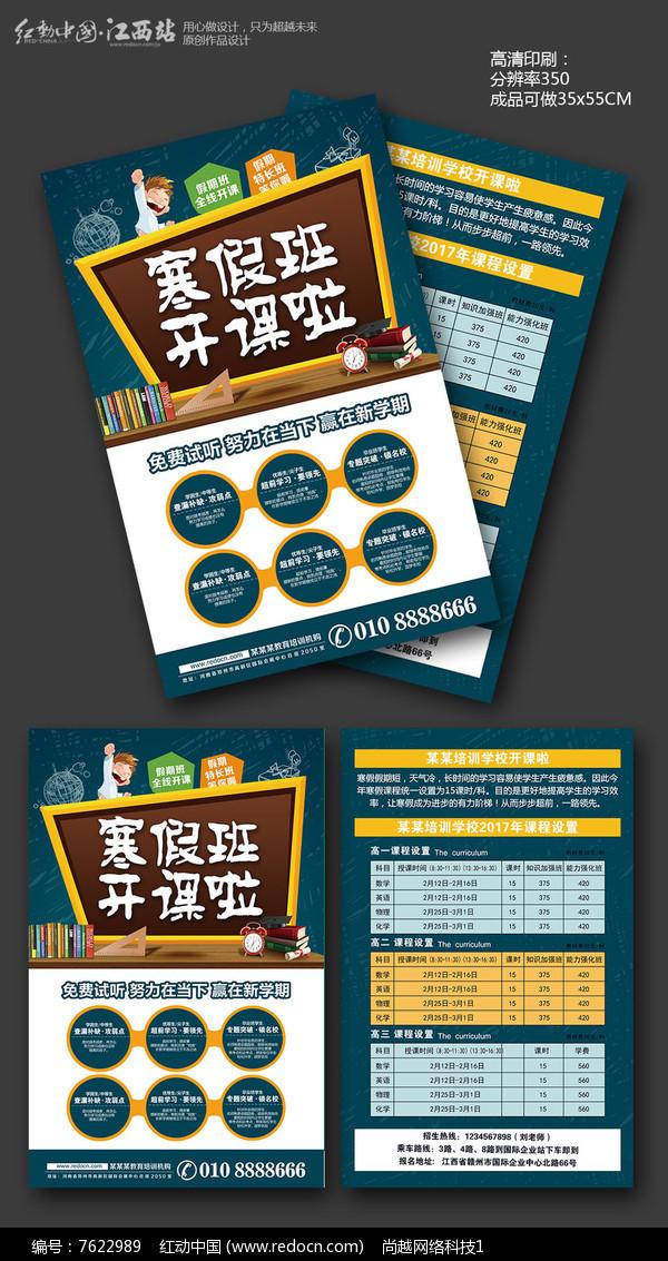 创意寒假辅导班补习班招生宣传单设计图片图片