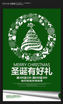 创意圣诞有好礼促销海报