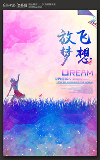 创意水彩放飞梦想海报设计