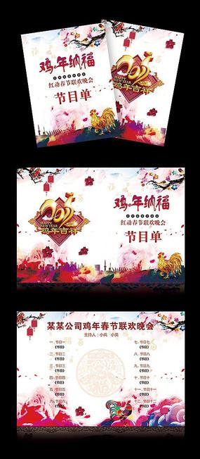 春节联欢晚会节目单设计 PSD