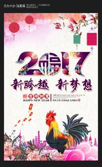 大气2017鸡年新年海报