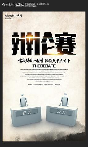 大气辩论赛海报设计