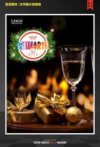 典雅大方圣诞节海报
