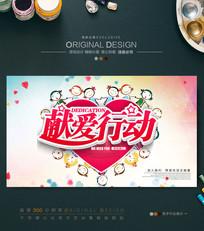 儿童献爱心组织宣传海报