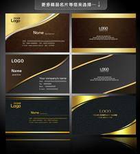 高档各种企业名片设计