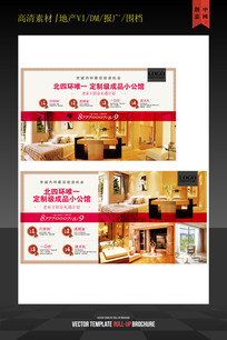 公寓地产海报设计