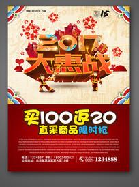 红色大气春节礼盒海报