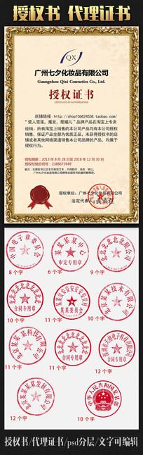 化妆品销售授权证书模板 PSD