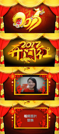 会声会影新年祝福2017年拜年视频
