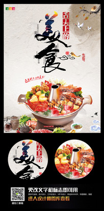 简洁大气中国风美食火锅创意海报