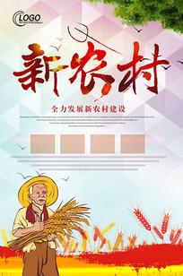 建设美丽新农村公益海报