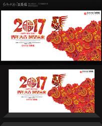 简约创意2017鸡年企业年会舞台背景设计下载