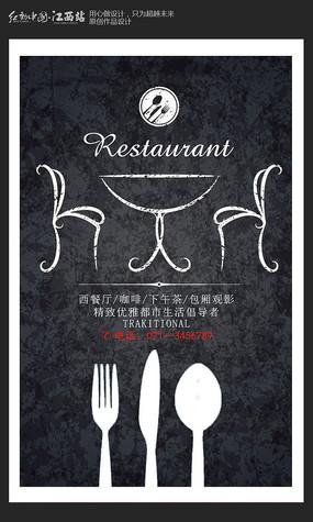 简约西餐厅海报