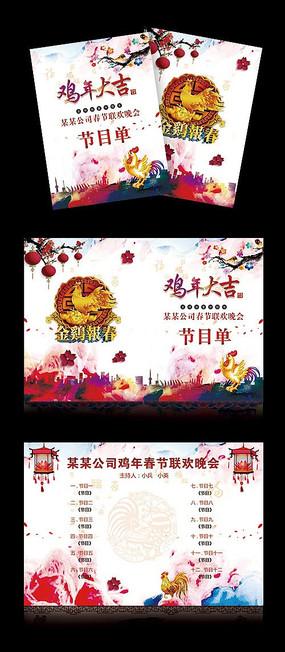 鸡年春节联欢晚会节目单设计 PSD