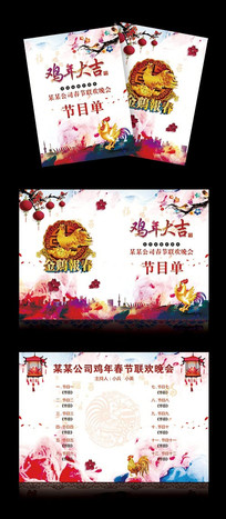 鸡年春节联欢晚会节目单设计