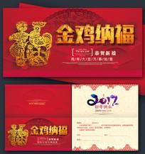 金鸡纳福元旦春节贺卡设计