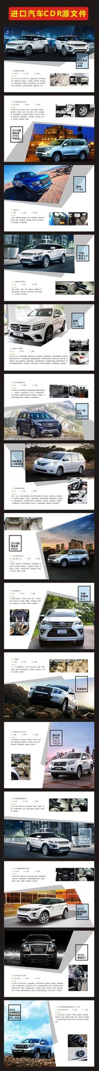 进口汽车画册cdr源文件